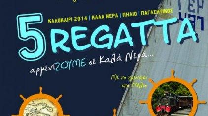 Οι Πρόσκοποι Χανίων πάνε Regatta