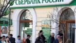 Ρώσικη βίζα για Κριμαία