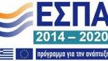 Αιτήσεις για χρηματοδότηση τουριστικών επιχειρήσεων από το ΕΣΠΑ