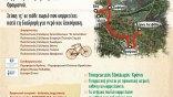 Την Κυριακή 4ος Ποδηλατικός Γύρος Πεδιάδας