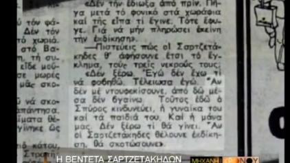 Η μοιραία γυναίκα στη μεγάλη βεντέτα της Κρήτης