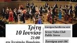 Βραδιά βιεννέζικων βαλς από την παγκοσμίως διάσημη Strauss Vienna Orchestra