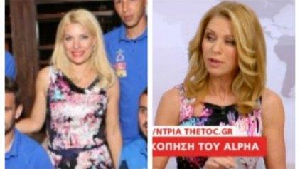 Μενεγάκη- Στάη: Με το ίδιο φόρεμα σε τηλεοπτική εμφάνιση