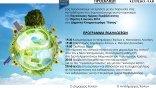 Εκδήλωση για το περιβάλλον στα Χανιά