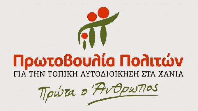 Συνέλευση της Πρωτοβουλίας Πολιτών
