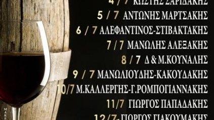Ξεκινά η γιορτή κρασιού στις Δαφνές