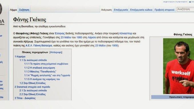 Δείτε τι έγραψαν στο Wikipedia για τον Φάνη Γκέκα μετά το αποτυχημένο πέναλτι! [photo]