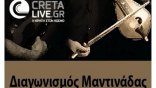 Παρέλαβαν τα δώρα τους οι νικητές του διαγωνισμού μαντινάδας του Cretalive !