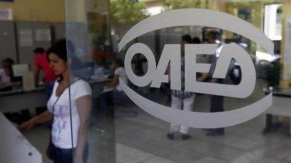 ΟΑΕΔ: Αναρτήθηκαν οι πίνακες με τους δικαιούχους του Κοινωνικού Τουρισμού