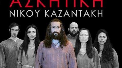 """Η """"Ασκητική"""" του Νίκου Καζαντζάκη παρουσιάζεται στο Ηράκλειο"""