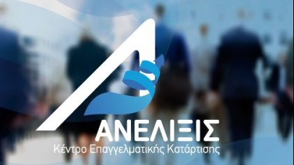 Νέα προγράμματα ανέργων από 25 έως 29 ετών