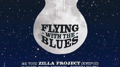 Πανσέληνος με blues στην Τύλισο