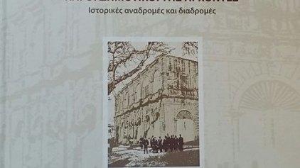 «Η πόλη του Ηρακλείου και οι Δημοτικοί της άρχοντες»