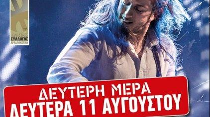 Οι 10 νικητές των προσκλήσεων για τη συναυλία του Γιάννη Χαρούλη στο Αρκαλοχώρι!