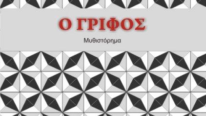 Οι Αρχάνες, ο γρίφος και η μαγεία των μαθηματικών