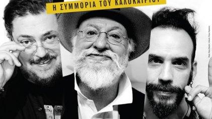 Η συμμορία του καλοκαιριού..Σαββόπουλος, Μαχαιρίτσας, Μουζουράκης..έρχεται στο Ηράκλειο