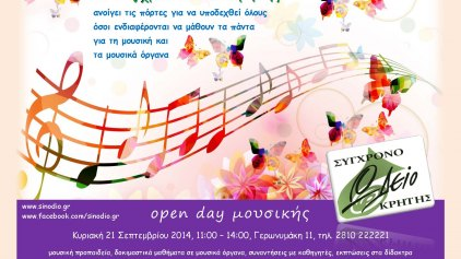 Open Day Μουσικής στο Σύγχρονο Ωδείο Κρήτης