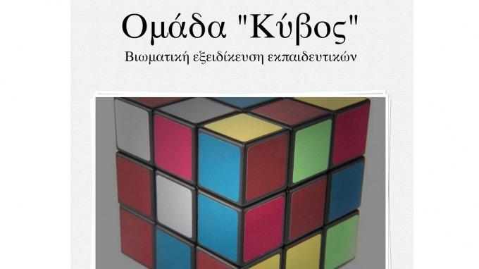 """Ομάδα """"Κύβος"""" - Bιωματική εξειδίκευση για εκπαιδευτικούς"""