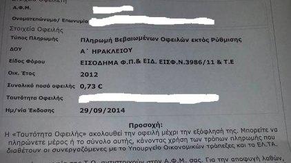 """Καλείται να πληρώσει το """"αστρονομικό"""" ποσό των ... 0,73 ευρώ!"""