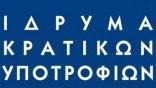 ΙΚΥ: 100 υποτροφίες για μεταδιδακτορική έρευνα στην Ελλάδα
