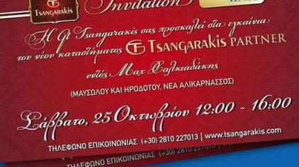 Εγκαίνια καταστήματος GT Tsangarakis εντός του supermarket Χαλκιαδάκης Max στη Ν.Αλικαρνασσό