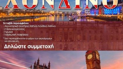 Ο νικητής του διαγωνισμού για το ταξίδι στo Λονδίνο