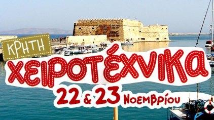 """Η """"Χειροτέχνικα"""" έρχεται στην Κρήτη"""