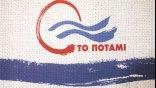 Το Ποτάμι: Να ζητήσει συγγνώμη ο υπουργός
