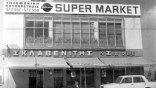 Από τη Λευκάδα στα σούπερ μάρκετ και από εκεί στην...Κρήτη με μεγάλες εξαγορές!