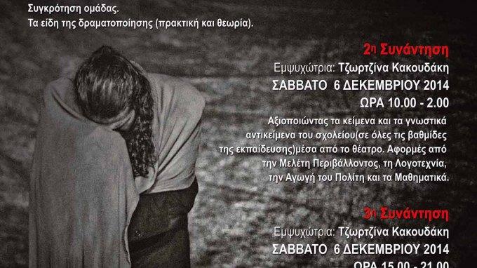 """Παιδαγωγικές συναντήσεις από τον Σύλλογο εκπαιδευτικών """"Ν. Καζαντζάκης"""""""