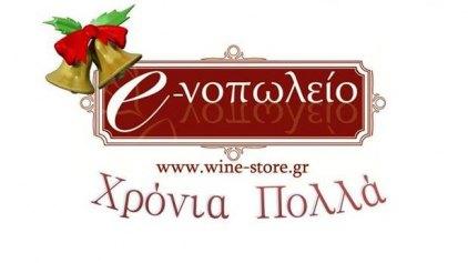 Sale out σε επιλεγμένες ετικέτες κρασιών από το e-νοπωλείο