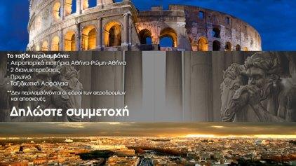 Ο νικητής του διαγωνισμού για το ταξίδι στη Ρώμη