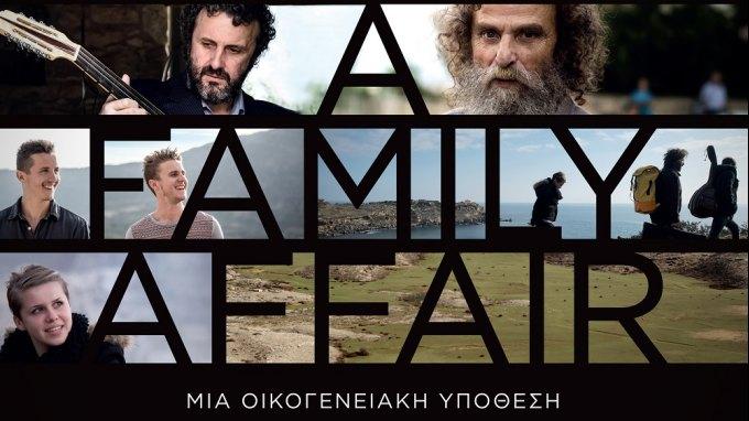 """Κερδίστε 10 προσκλήσεις για την ταινία """"A family affair. Mια οικογενειακή υπόθεση"""""""