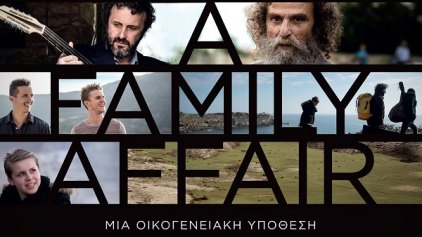 """Οι 10 νικητές των προσκλήσεων για την ταινία """"A family affair. Mια οικογενειακή υπόθεση"""""""