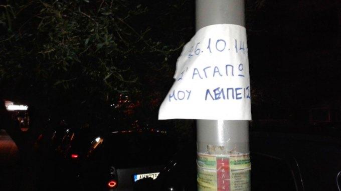 Ερωτοχτυπημένος γέμισε με ερωτικά σημειώματα τις κολόνες σε μια ολόκληρη γειτονιά!