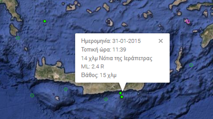Μίνι σεισμός στην Κρήτη