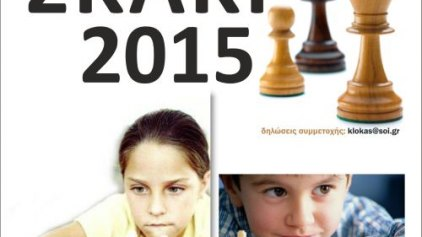 Σχολικά Σκακιστικά Πρωταθλήματα στο ΔΕΕΚ