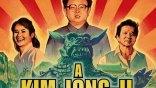 Νέο βιβλίο αποκαλύπτει ότι ο Κιμ Γιονγκ Ιλ λάτρευε τον κινηματογράφο!