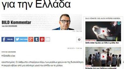 Νέα προβοκάτσια της Βild κατά της Ελλάδας