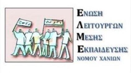 Νέο Δ.Σ. στην ΕΛΜΕ Χανίων