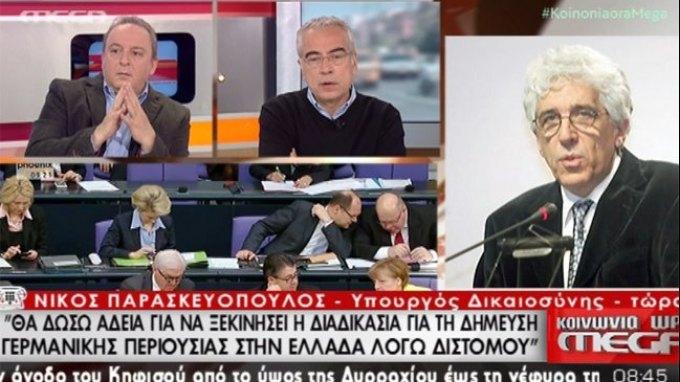 Παρασκευόπουλος: Θα δώσω άδεια για δήμευση γερμανικής περιουσίας για το Δίστομο