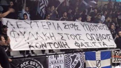 """Οπαδοί ΟΦΗ: """"Κοντονή φασίστα..."""""""