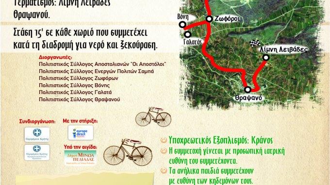 Την Κυριακή ο 5ος ποδηλατικός γύρος Πεδιάδας