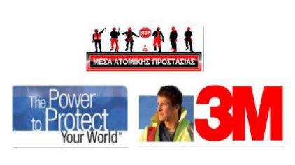 Δωρεάν τεχνικό σεμινάριο για κινδύνους & κατάλληλα μέσα προστασίας στο χώρο εργασίας