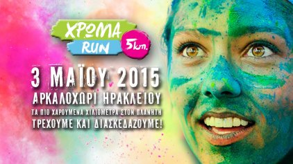 Χρώμα Run στο Αρκαλοχώρι με 1500 άτομα