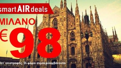 Απόδραση στο Μιλάνο μόνο με 98 Ευρώ!