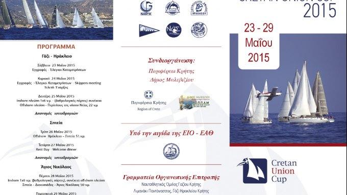Στο επίκεντρο η Κρήτη με τους διεθνείς ιστιοπλοϊκούς αγώνες «CRETAN UNION CUP 2015»