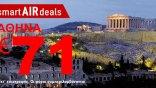 Απόδραση στην Αθήνα μόνο με 71 Ευρώ!
