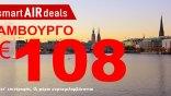 Απόδραση στο Αμβούργο μόνο με 108 Ευρώ!