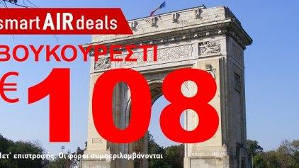 Απόδραση στο Βουκουρέστι μόνο με 108 Ευρώ!